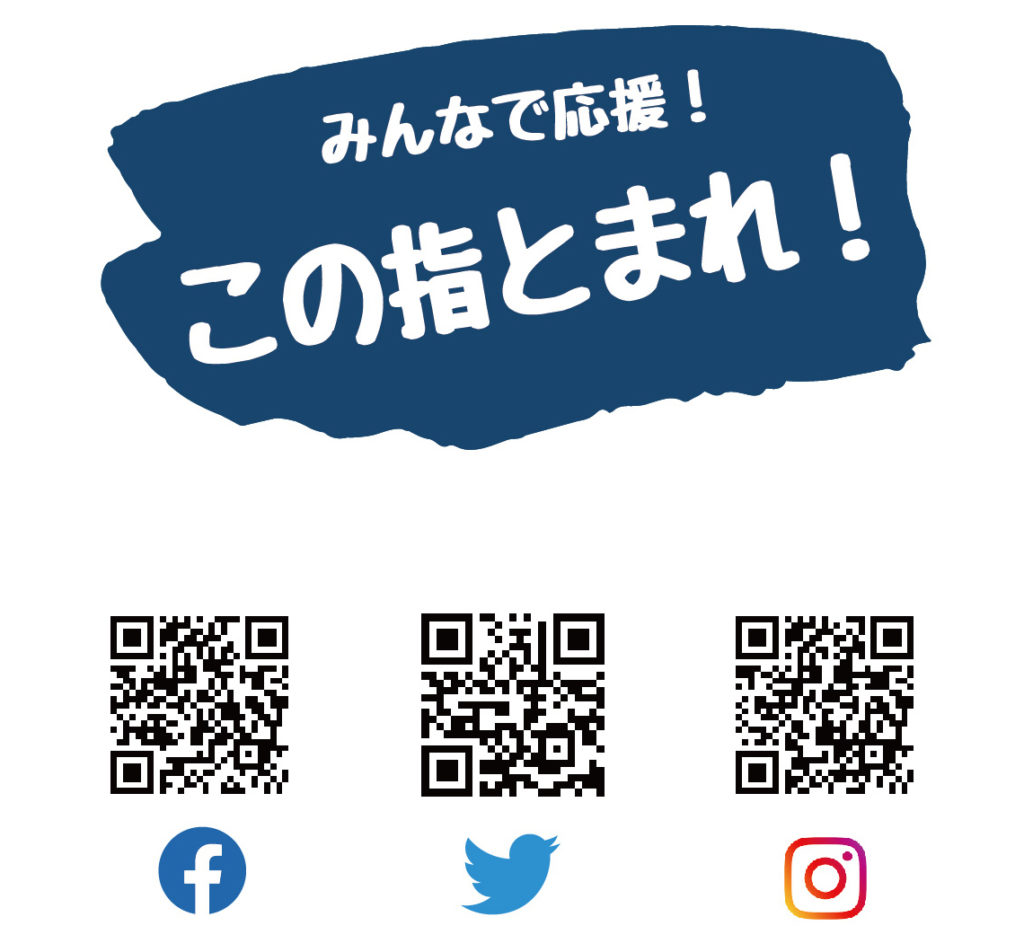 市民有志の方々が西川将人の応援SNSアカウント「この指とまれ!にしかわ応援隊」
