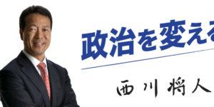 西川将人事務所Facebook