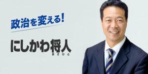 西川将人公式サイト